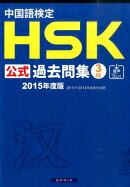 中国語検定HSK公式過去問集3級(2015年度版)
