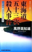 東海道五十三次殺人事件