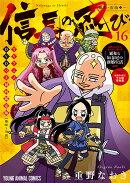 信長の忍び TVアニメDVDつき初回限定版 16