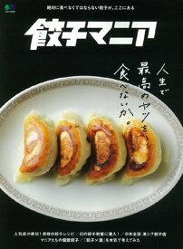 餃子マニア 人生で最高のヤツを、食べないか。 (エイムック)