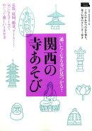 【謝恩価格本】関西の寺あそび