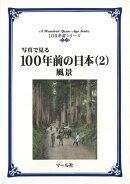 【バーゲン本】写真で見る100年前の日本2 風景