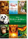 ディズニーネイチャー DVDコレクション [ (ドキュメンタリー) ]