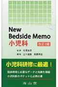 New bedside memo小児科改訂2版