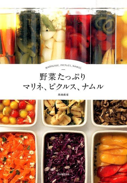 野菜たっぷりマリネ、ピクルス、ナムル [ 森崎繭香 ]