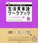 クイズで楽しむ生活英単語ワークブック(5)