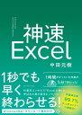 神速Excel [ 中田 元樹 ]