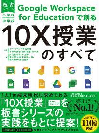 小学校・中学校 Google Workspace for Educationで創る10X授業のすべて (板書シリーズ) [ イーディーエル株式会社 ]