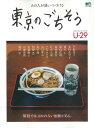 東京のごちそう あの人が通いつづける 値段では、はかれない価値がある。 (エイムック U-29 20代のための大人入門書)