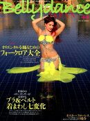 ベリーダンス・ジャパン(Vol.44)
