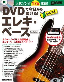 DVDで今日から弾ける!かんたんエレキ・ベース New Edition