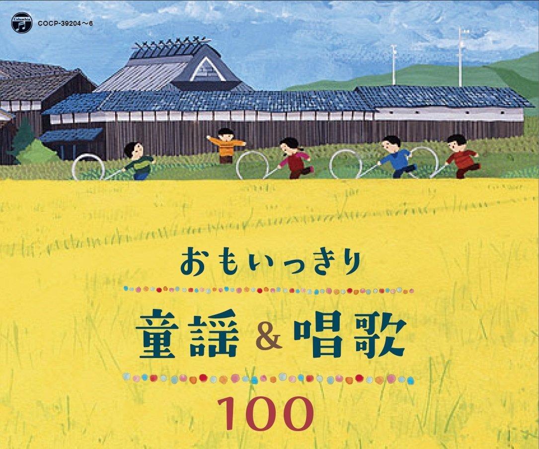 おもいっきり童謡&唱歌 100 [ (童謡/唱歌) ]