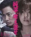 純平、考え直せ【Blu-ray】 [ 野村周平 ]