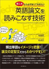 理工系なら必ず知っておきたい英語論文を読みこなす技術 頻出単語をイメージで把握! [ 福田尚代 ]