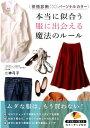 (骨格診断)×(パーソナルカラー)本当に似合う服に出会える魔法のルール [ 二神弓子 ]
