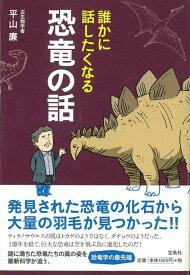 【バーゲン本】誰かに話したくなる恐竜の話 [ 平山 廉 ]