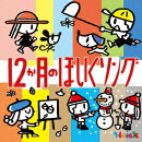 Hoickおすすめ! 12か月のほいくソング 〜はるなつあきふゆ 季節を楽しむ歌と遊び〜