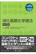 消化器癌化学療法改訂2版