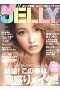 盛れる!! JELLY(vol.5)