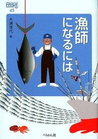 漁師になるには (なるにはBOOKS 45) [ 大浦 佳代 ]