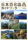 栃木百名山ガイドブック改訂新版(2版) [ 栃木県山岳連盟 ]