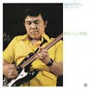 歌のないエレキ歌謡曲〜神田川(1973)