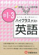 中1〜3ハイクラステスト英語