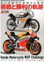 ホンダWGP参戦60周年挑戦と勝利の軌跡 (ヤエスメディアムック Honda Motorcycle Ra)