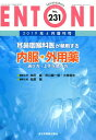 ENTONI(No.231(2019年4月増) Monthly Book 耳鼻咽喉科医が頻用する内服・外用薬ー選び方・上手な使い方ー [ 松原…