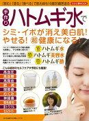 【バーゲン本】手作りハトムギ水でシミ・イボが消え美白肌!やせる!(超)健康になる!