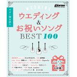 ウエディング&お祝いソングBEST100 (ギター弾き語り)
