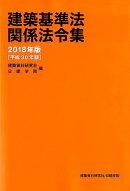 建築基準法関係法令集(2018年版[平成30年版])