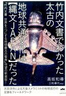 竹内文書でわかった太古の地球共通文化は【縄文JAPAN】だった