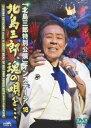 「北島三郎特別公演」オンステージ 18 北島三郎、魂の唄を… [ 北島三郎 ]