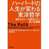 ハーバードの人生が変わる東洋哲学 (ハヤカワ文庫NF ハヤカワ・ノンフィクション文庫)