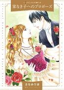家なき子へのプロポーズ