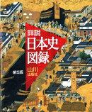 山川詳説日本史図録第5版