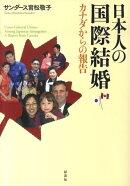 日本人の国際結婚