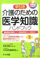 早引き介護のための医学知識ハンドブック第2版