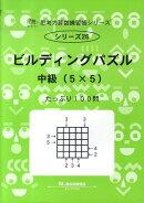 ビルディングパズル(中級(5×5))