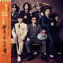 氷上のならず者 (初回限定盤 CD+DVD)