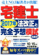 【予約】宅建士2017年法改正と完全予想模試