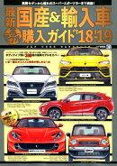 最新国産&輸入車全モデル購入ガイド('18〜'19)