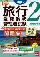 旅行業務取扱管理者試験標準トレーニング問題集(2 2018年対策)