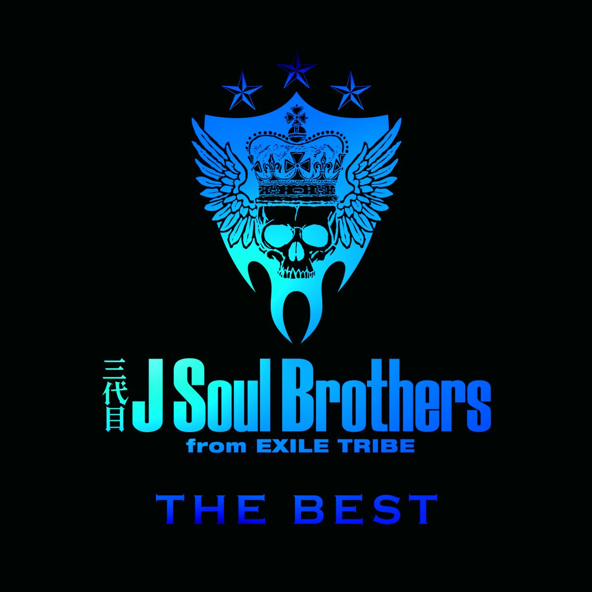THE BEST/BLUE IMPACT [ 三代目 J Soul Brothers from EXILE TRIBE ]