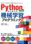 Pythonによるはじめての機械学習プログラミング