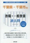 千葉県・千葉市の教職・一般教養過去問(2020年度版)