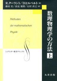 数理物理学の方法(上) (シュプリンガー数学クラシックス) [ リヒアルト・クーラント ]