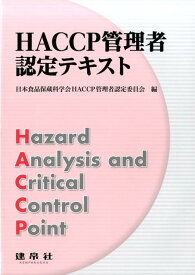 HACCP管理者認定テキスト [ 日本食品保蔵科学会 ]