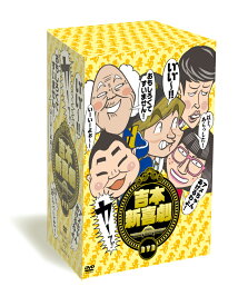 吉本新喜劇 DVD -い゛い゛〜!カーッ!おもしろくてすいません! いーいーよぉ〜!アメちゃんあげるわよ!以上、あらっした!- [ 新喜劇メンバー ]
